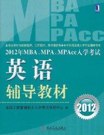 MBA、MPA、MPAcc入學考試英語輔導教材(2012年)