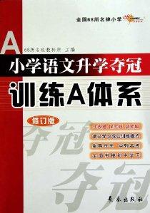 小学语文升学夺冠训练A体系(修订版)
