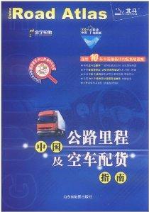 中国公路里程及空车配货指南(2012年最新版)