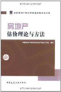 2011房地产估价理论与方法