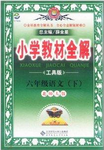 小学教材全解:6年级语文(下)(北师大版)(工具版)(2012春)