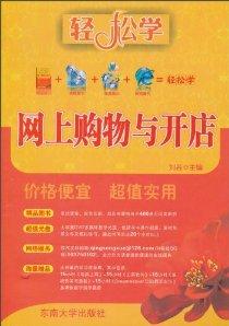 轻松学•网上购物与开店(附DVD-ROM光盘1张)