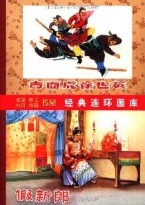 农家、职工、社区、校园书屋•经典连环画库:中国古代传奇故事选(套装8册)
