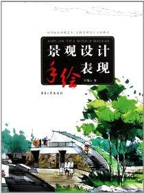 高等院校环境艺术园林景观设计专业教材:景观设计手绘表现