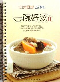 貝太廚房:一碗好湯2