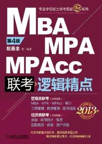 MBA/MPA/MPAcc聯考邏輯精點(第4版)(2013版)