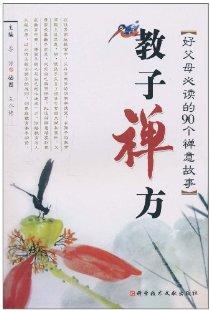 教子禅方:好父母必读的90个禅意故事
