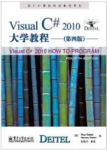 Visual C# 2010大学教程(第4版)(附DVD光盘1张)