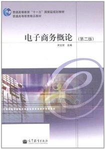 普通高等教育十一五国家级规划教材:电子商务概论(第2版)