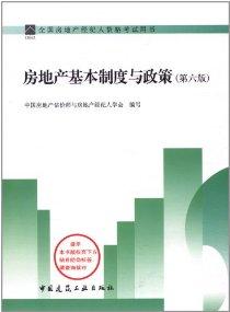 全国房地产经纪人资格考试用书:房地产基本制度与政策(第6版)