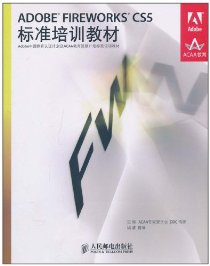 ADOBE FIREWORKS CS5标准培训教材