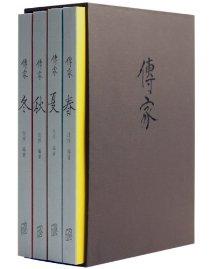 傳家:中國人的生活智慧(套裝共4冊)