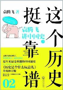 這個曆史挺靠譜2:袁騰飛講中國史(下)
