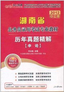中公教育•湖南省公務員錄用考試專業教材•曆年真題精解:申論(2012中公版)(附價值150元的圖書增值卡1張)