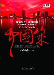 中国策(第3辑)