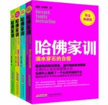 哈佛家訓(黃金典藏版)(套裝共4冊)父母将孩子培養成社會精英的制勝法寶