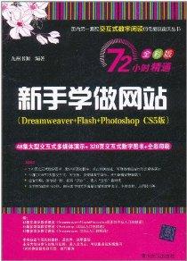 新手学做网站(Dreamweaver+Flash+Photoshop CS5版)(72小时精通:全彩版)(附DVD光盘1张)
