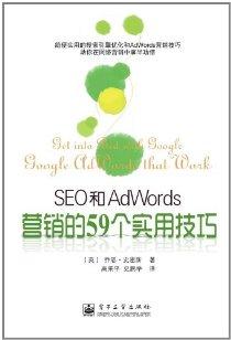 SEO和AdWords营销的59个实用技巧