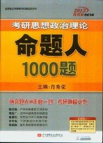 肖秀荣2013考研思想政治理论命题人1000题