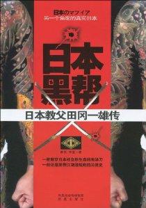 日本黑幫:日本教父田岡一雄傳
