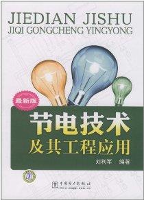 节电技术及其工程应用(最新版)