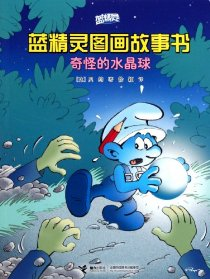 蓝精灵图画故事书:奇怪的水晶球