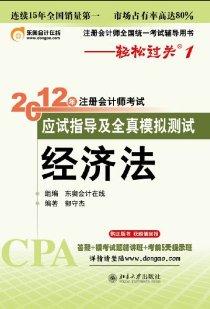 北大东奥•轻松过关1:2012年注册会计师考试应试指导及全真模拟测试•经济法