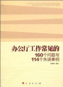 办公厅工作常见的160个问题与114个失误事例