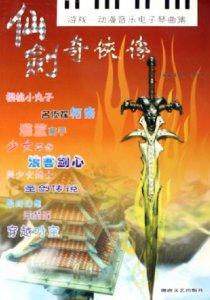 遊戲•動漫音樂電子琴曲集:仙劍奇俠傳