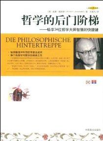哲学的后门阶梯:畅享34位哲学大师智慧的快捷键