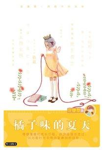 橘子味的夏天/庞婕蕾风信子悦读坊