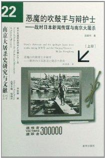 惡魔的吹鼓手與辯護士:戰時日本新聞傳媒與南京大屠殺(套裝上下冊)