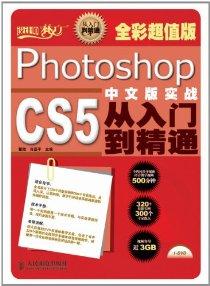 Photoshop CS5中文版实战从入门到精通(附光盘全彩超值版)/设计师梦工厂(光盘1张)