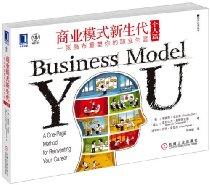商業模式新生代(個人篇):一張畫布重塑你的職業生涯