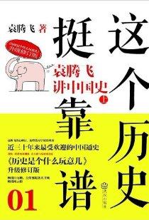 這個曆史挺靠譜1:袁騰飛講中國史上(升級修訂版)