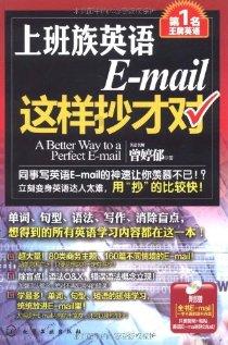 上班族英語E-mail這樣抄才對(附光盤1張)