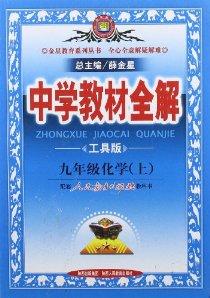 中学教材全解:九年级化学(2012秋上)(人教版 工具版)