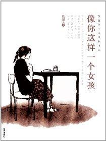 殷健靈少年成長小說:像你這樣一個女孩