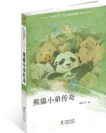 中国儿童文学走向世界:熊猫小弟传奇