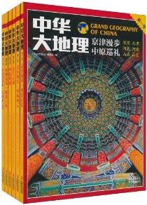 中华大地理(全彩版)(套装共6册)