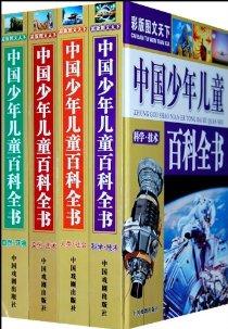 中國少年兒童百科全書(彩版圖文天下)(共4冊)