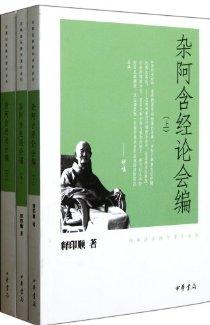 杂阿含经论会编(套装全3册)