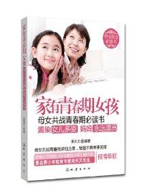 家有青春期女孩:母女共战青春期必读书