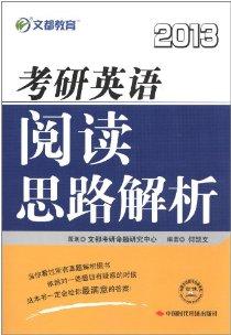 文都教育•2013考研英语阅读思路解析(附50元网校增值卡1张)