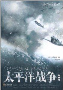 太平洋戰争•第1卷