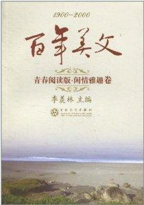 百年美文(青春阅读版•闲情雅趣卷1900-2000)