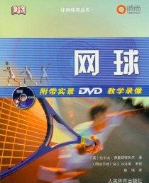 网球(附DVD光盘1张)