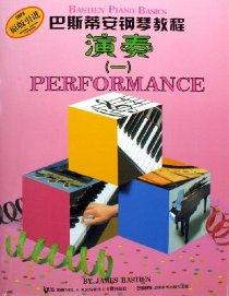 巴斯蒂安钢琴教程1(原版引进)(套装共4册)