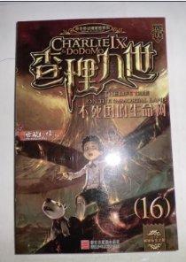 墨多多謎境冒險系列•查理九世16:不死國的生命樹