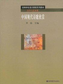 中国现代诗歌欣赏:美学与艺术类